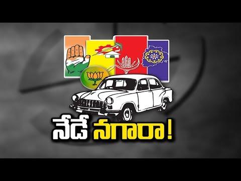 Telangana Assembly Poll Battle Starts Today | తెలంగాణ శాసనసభ తొలి సాధారణ ఎన్నికలకు నేడు నోటిఫికేషన్