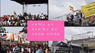 Ethiopia;- Amhara youth send a letter to Oromia youth - Asaye Derbe