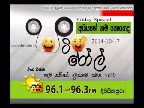 Hiru Fm Patiroll - 2014 10 17 - Friday Special - Aiyage Gama Koheda video