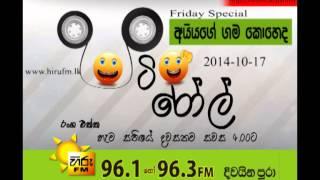 Hiru FM Patiroll - 2014 10 17 - Friday Special - Aiyage Gama Koheda