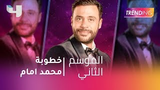 trending يكشف موعد وتفاصيل حفل زفاف محمد إمام