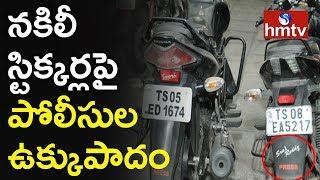 పోలీసు, ప్రెస్ స్టిక్కర్లతో పోలీసులకు కుచ్చు టోపీ..! Hyderabad Police Raids On Fake Stickers | hmtv