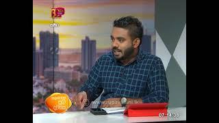 Ayubowan Subha Dawasak | 2021-04-11