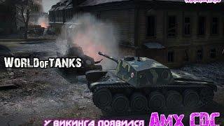 World of Tanks - AMX CDC (Картонный Француз имени Серба)