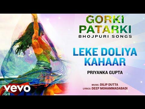 Leke Doliya Kahaar - Official Full Song | Gorki Patarki | Priyanka Gupta