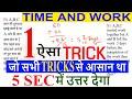Complete Time And Work Short Tricks | Magic TRICK जिस से कोई सवाल हल्वा हो जाये | समय और कार्य 7 Sec