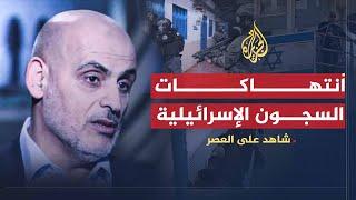 شاهد على العصر-عبد الحكيم حنيني ج5