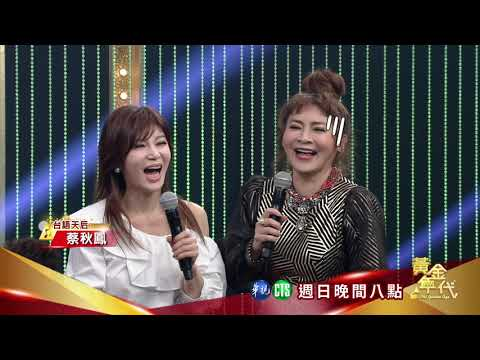 【小王彩樺篇】黃金年代第10集預告2018.12.09