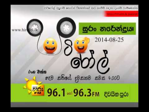 Hiru Fm - Pati Roll Suran Narendraya - 25th August 2014