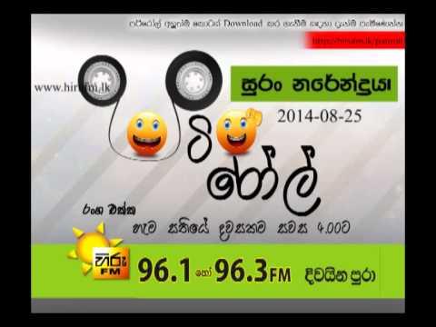Hiru Fm - Pati Roll Suran Narendraya - 25th August 2014