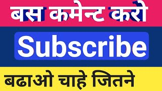 Youtube subscribe kaise badhaye | How to increase YouTube subscriber