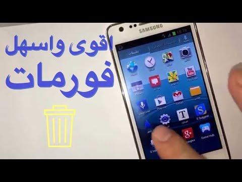 فورمات اي جهاز يعمل بنظام اندرويد مهم جداً Format Any Mobile Work By Android