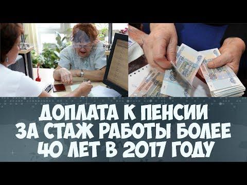 Доплата к пенсии за стаж работы более 40 лет в 2017 году
