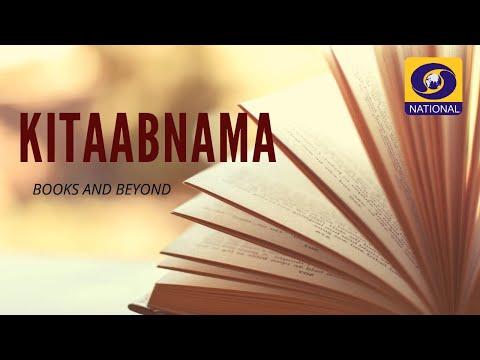 Kitaabnama: Books and Beyond - Ep # 3