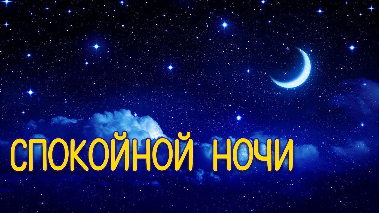 Открытки спокойной ночи для женщины вконтакте 63