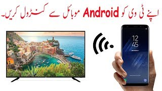 How To Control your TV with your Android Mobile Phone Broadlink RM Mini 3 Review Urdu/Hindi