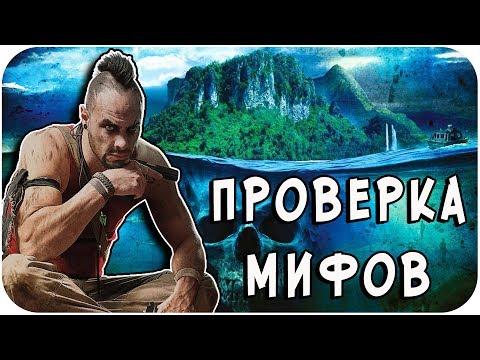 РАЗРУШИТЕЛЬ МИФОВ | Far Cry 3