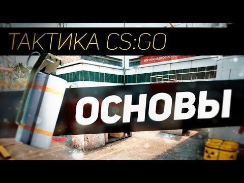 Тактика в CS:GO для новичков