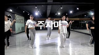 MIND DANCE (마인드댄스) 왁킹/걸스(Waacking/Girls) 8:10 Class | 로꼬, 화사 - 주지마 | 연보라 T
