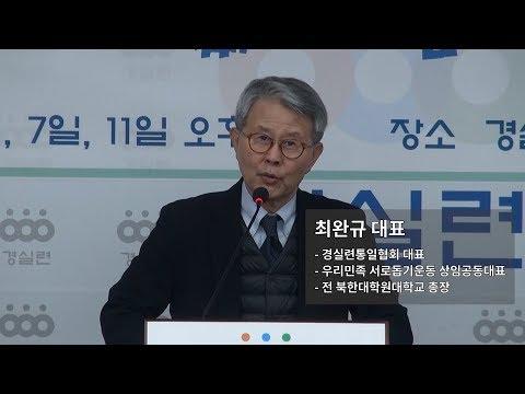 29기 민족화해아카데미 4강 : 한반도 평화체제 구축을 위한 방안