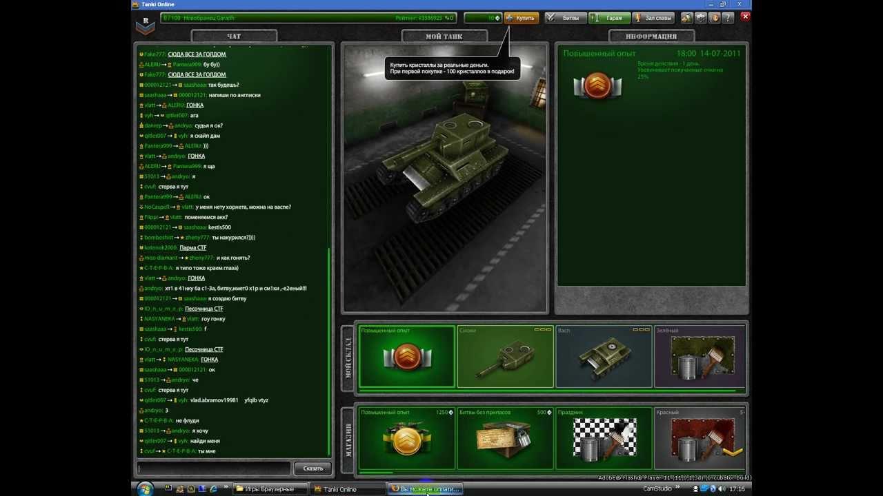 Программа для зачисления кристаллов в танках онлайн