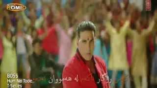 گۆرانی هیندی ژێرنووسكراوی كوردی Hum Na Tode له فیلمی Boss