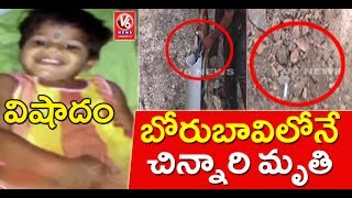 Borewell Accident : Baby Dies As Rescue Operation Fails | Ranga Reddy