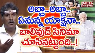 What an Action..? | PM Modi is the Best Bollywood Actor in the World: MP Kesineni Nani | Mahaa News