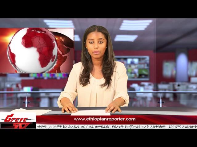 ETHIOPIAN REPORTER TV |  Amharic News 03/15/2017