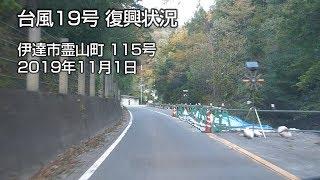 台風19号 復興状況 伊達市霊山町115号