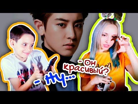 УГАДАЙ участников EXO со слов РЕБЕНКА!   KPOP ARI RANG