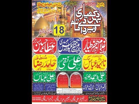 Live Majlis 27 oct 18 Safar  Ali pur farash Town Face 2 Islamabad 2018/1440
