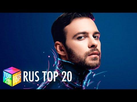 ТОП 20 русских песен (6 октября 2016)