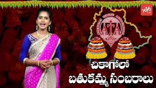 Bathukamma Celebrations 2018 in Chicago - USA | American Telugu Association