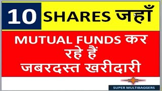 10 Shares जहाँ  जबरदस्त खरीदारी कर रहे हैं Mutual Funds | latest share market news