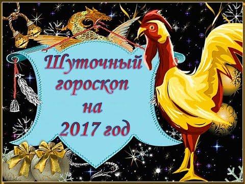 Шуточный Гороскоп на 2017 год. Шуточные Стихи по Знакам гороскопа