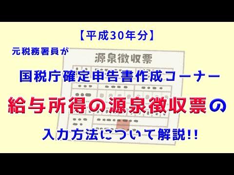 申告 書 コーナー 作成 国税庁 確定
