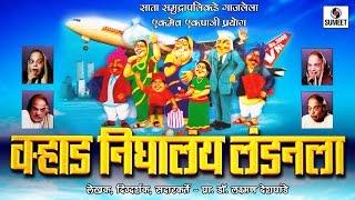 Varhad Nighalay Londonla (Part 1) - Marathi Comedy Natak -Sumeet Music