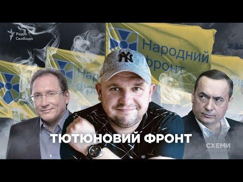 Незаконний тютюновий бізнес під крилом «Народного фронту»||«СХЕМИ»№176