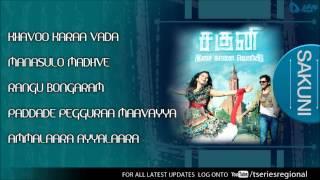 Shakuni - Sakuni Movie Full Songs (Telugu) Jukebox - Ft. Karthi, Pranitha