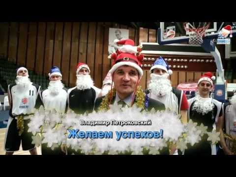 Новогоднее поздравление от БК Енисей