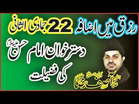 22 Jamadi Sani   Dastarkhuwan Imam HassanAS   Allama Asif Alvi