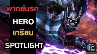 OMEN - เกรียน HERO Spotlight (ROV)