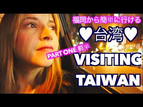 台湾に行ってきた!(前半)VISITNG TAIWAN PART ONE