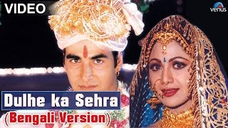 Dulhe Ka Sehra Full Video Song | Bengali Version | Feat : Akshay Kumar, Shilpa Shetty |
