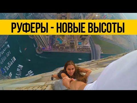 РУФЕРЫ - НОВЫЕ ВЫСОТЫ ★ Экстремальный руфинг