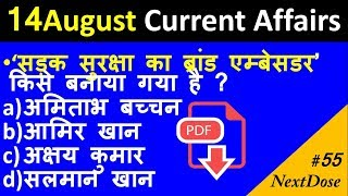 NEXT DOSE #55 | 14 August 2018 Current Affairs| 14Aug Daily Current Affairs|Current affairs in hindi
