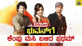 Pratham Bhuvan Facebook Fight Regarding Sanju Mattu Nanu Triangle Love Story Show