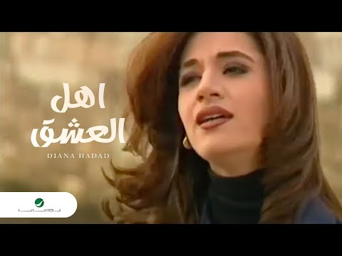 download lagu Diana Hadad Ahl El Ashq ديانا حد� gratis