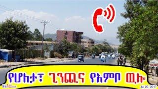 Ethiopia: የሆለታ፣ ጊንጪና የአምቦ ዉሎ - Wolleta, Ginich and Ambo, Ethiopia - DW